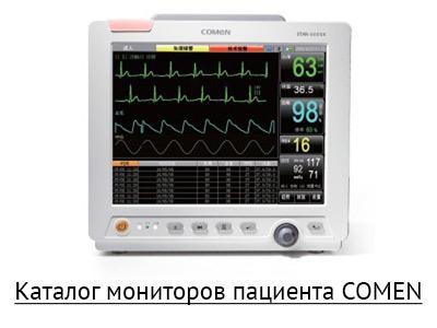 Каталог мониторов пациента Comen